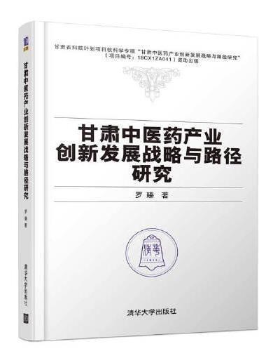 甘肃中医药产业创新发展战略与路径研究