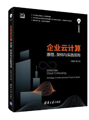企业云计算——原理、架构与实践指南(清华开发者书库)