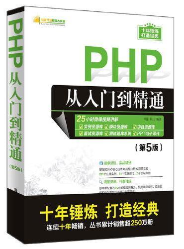PHP从入门到精通(第5版)