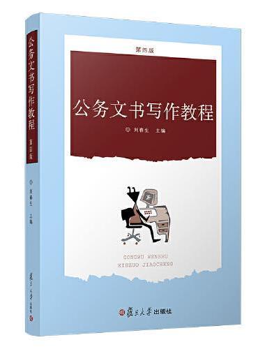 公务文书写作教程(第四版)