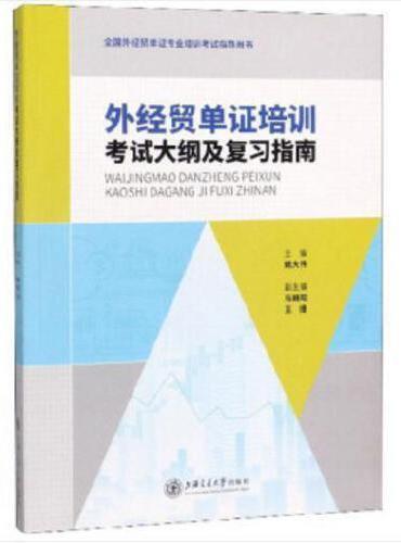 外经贸单证培训考试大纲及复习指南