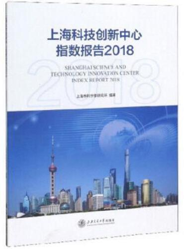 上海科技创新中心指数报告2018