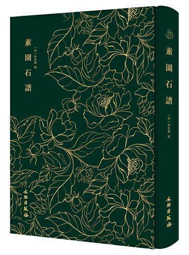 素园石谱——奎文萃珍     赏石、收藏奇石的古典理论著作