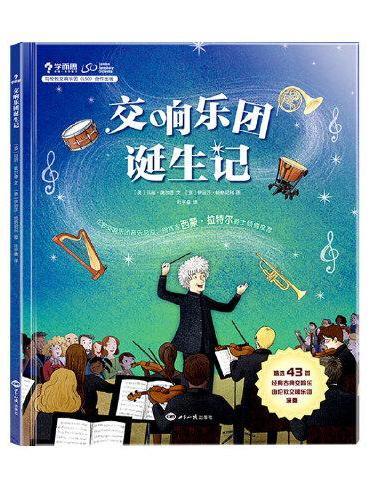 学而思 交响乐团诞生记 从0开始了解交响乐团3岁以上孩子音乐启蒙