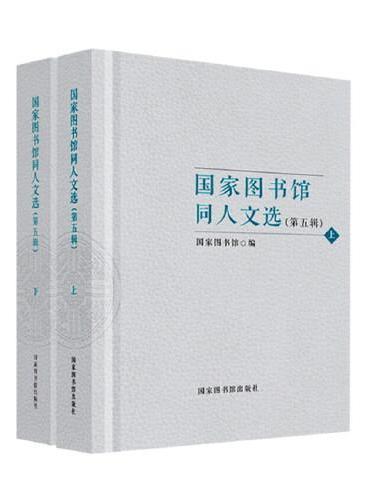 国家图书馆同人文选·第五辑(全二册)