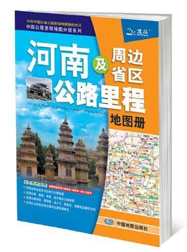 中国公路里程地图分册系列:河南及周边省区公路里程地图册