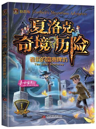 夏洛克奇境历险1:老街的富贵牌坊(原创儿童励志小说,科幻奇幻。随书赠送神奇解谜卡、精美炫酷扑克牌)