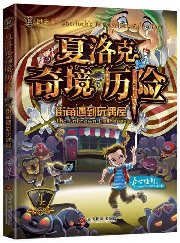 夏洛克奇境历险4:街角遇到玩偶屋(原创儿童励志小说,科幻奇幻。随书赠送神奇解谜卡、精美炫酷扑克牌)