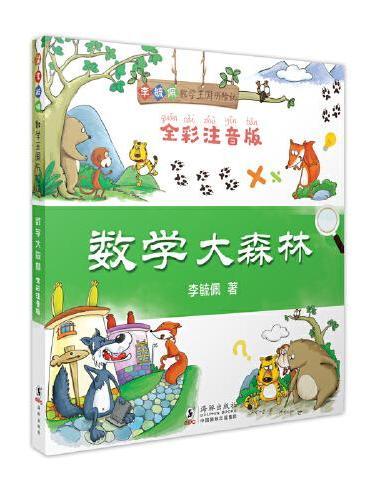 《李毓佩数学王国历险记:数学大森林》