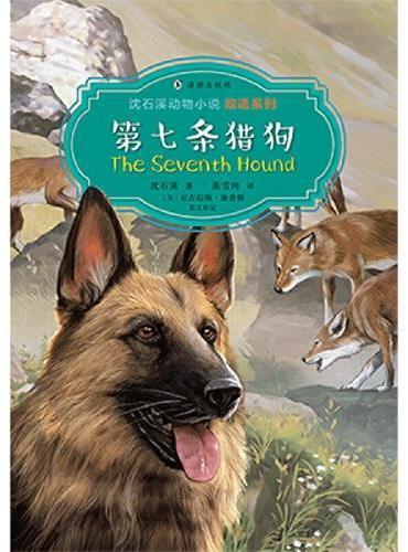 沈石溪动物小说双语系列·第七条猎狗