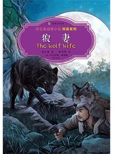 沈石溪动物小说双语系列·狼妻