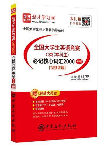 圣才教育:2020年全国大学生英语竞赛C类(本科生)必记核心词汇2000(第3版)