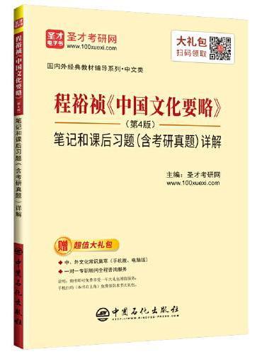 圣才教育:程裕祯《中国文化要略》(第4版)笔记和课后习题(含考研真题)详解