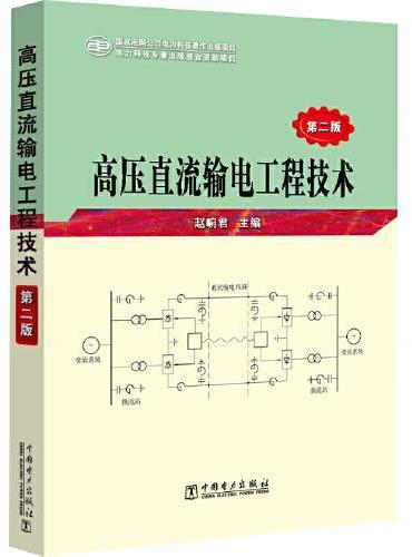 高压直流输电工程技术(第二版)