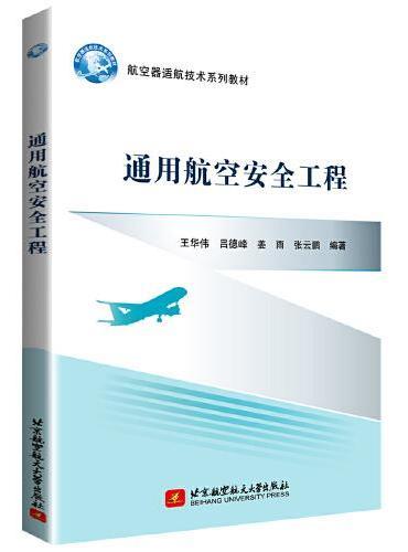 通用航空安全工程 航空器适航技术系列教材