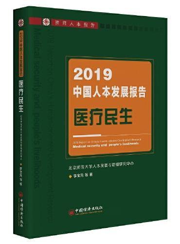2019年中国人本发展报告:医疗民生 中国人本发展报告绿皮书