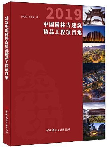 2019中国园林古建筑精品工程项目集