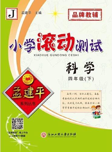 孟建平系列丛书:小学滚动测试  科学 四年级下(2020年 教科版)