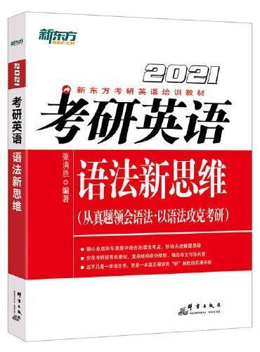 新东方 (2021)考研英语语法新思维