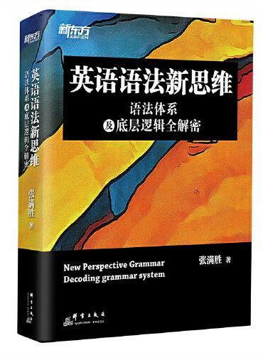 新东方 英语语法新思维——语法体系及底层逻辑全解密