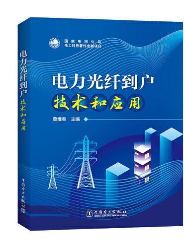 电力光纤到户技术和应用