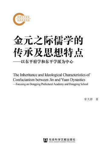 元之际儒学的传承及思想特点:以东平府学和东平学派为中心