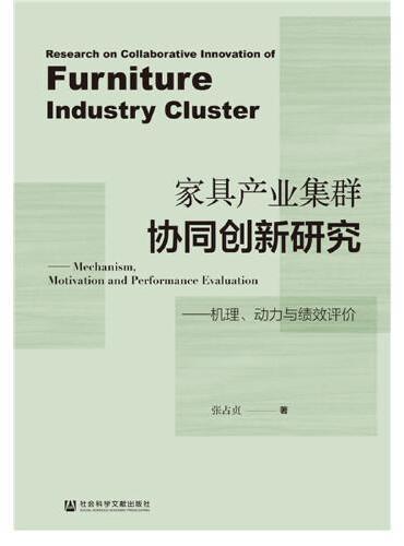 家具产业集群协同创新研究:机理、动力与绩效评价