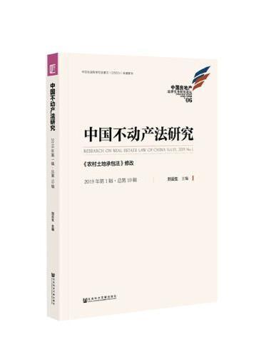 中国不动产法研究(2019年第1辑·总第19辑):《农村土地承包法》修改