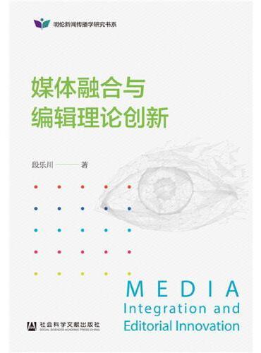 媒体融合与编辑理论创新