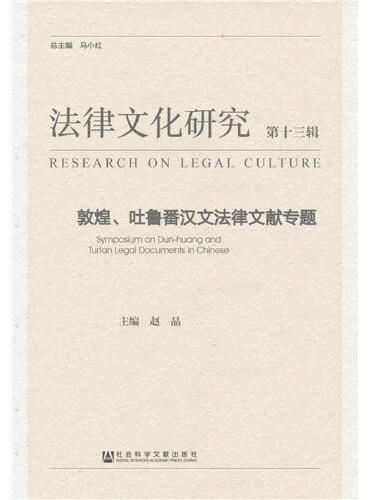 《法律文化研究》第十三辑:敦煌、吐鲁番汉文法律文献专题