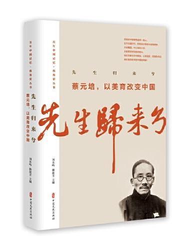 先生归来兮.蔡元培,以美育改变中国(百年中国记忆·教育家丛书)