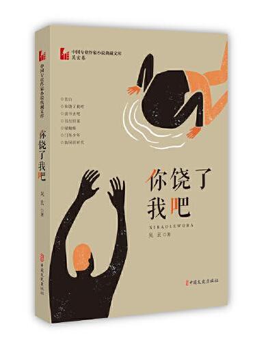 你饶了我吧(中国专业作家小说典藏文库·吴玄卷)