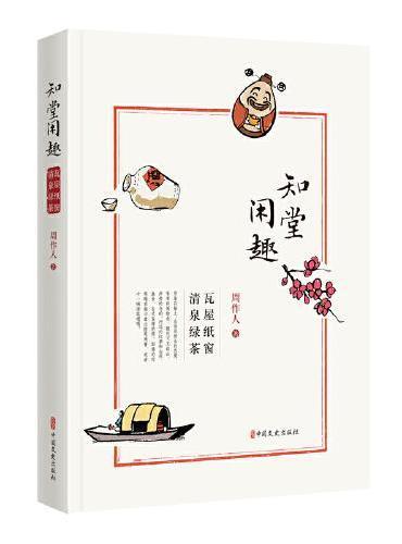 知堂闲趣·瓦屋纸窗·清泉绿茶