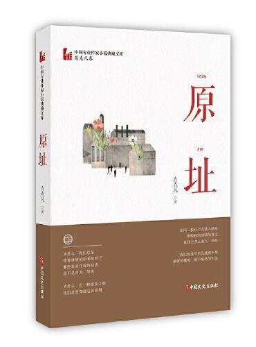 原址(中国专业作家小说典藏文库·肖克凡卷)