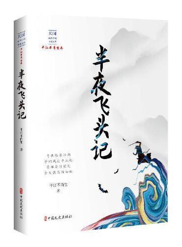 半夜飞头记(民国武侠小说典藏文库·平江不肖生卷)