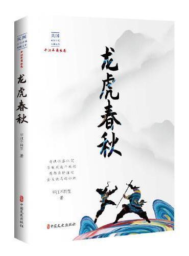 龙虎春秋(民国武侠小说典藏文库·平江不肖生卷)
