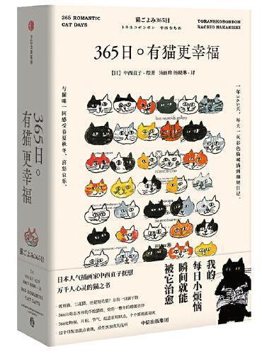 365日:有猫更幸福