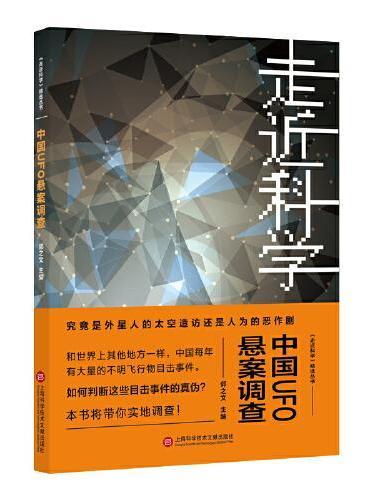 《走近科学》之中国UFO悬案调查
