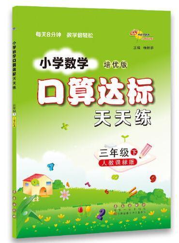 小学数学口算达标天天练三年级下册20春(人教版)