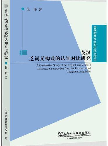 国家哲学社会科学规划项目:英汉乏词义构式的认知对比研究