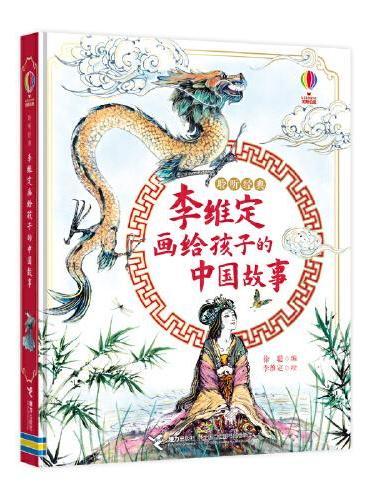 聆听经典:李维定画给孩子的中国故事