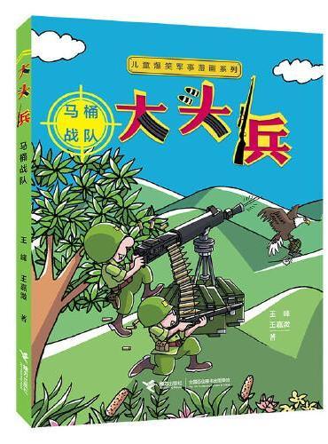 儿童爆笑军事漫画系列:大头兵· 马桶战队