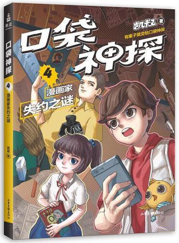 凯叔 口袋神探.4 漫画家失约之谜 (中国版福尔摩斯、柯南,凯叔专为小学生创作的科学侦探故事。)