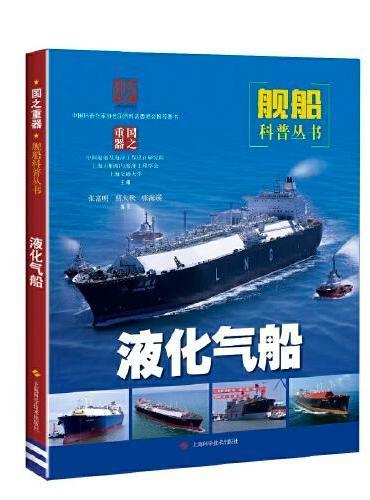 液化气船(国之重器:舰船科普丛书)