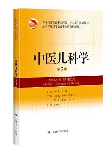 中医儿科学(第2版)(精编教材)