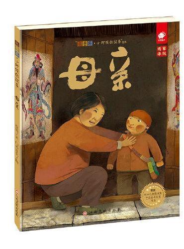 忆童年·小时候的故事 母亲 传承优良家风绘本