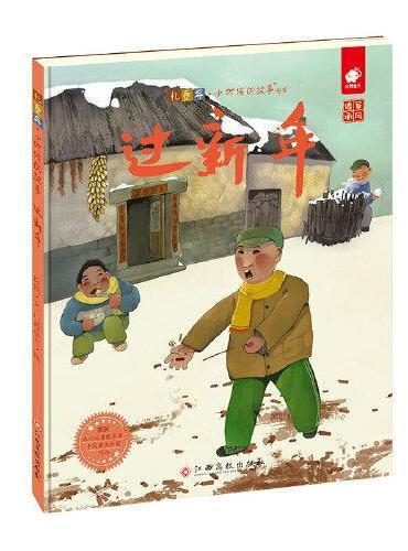 忆童年·小时候的故事 过新年 传承优良家风绘本