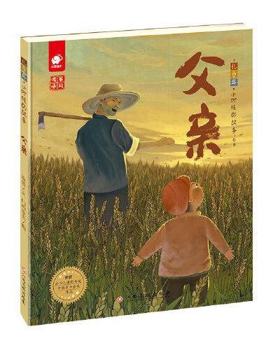 忆童年·小时候的故事 父亲 传承优良家风绘本