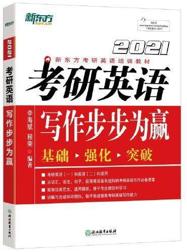 新东方 (2021)考研英语写作步步为赢