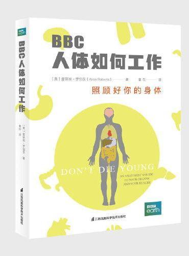 BBC人体如何工作:照顾好你的身体